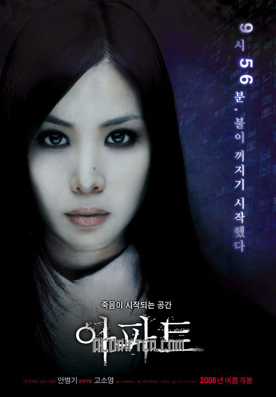 APT 2006 horror film movie cover